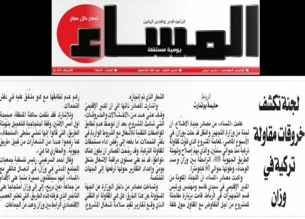 صورة للمقال على جريدة المساء