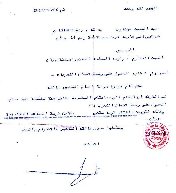 رسالة لرئيس المجلس البلدي
