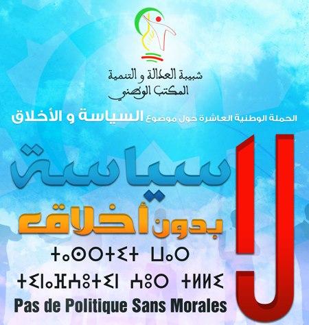 ملصق الحملة الوطنية العاشرة لشبيبة العدالة والتنمية