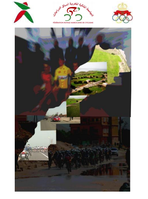 شعار طواف المغرب للدرجات الدور السادسة والعشرين