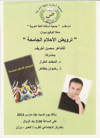 جمعية أساتذة اللغة العربية