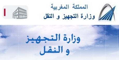وزارة التجهيز والنقل
