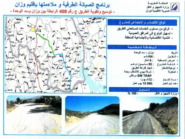 برنامج الصيانة الطرقية وملاءمتها بإقليم وزان