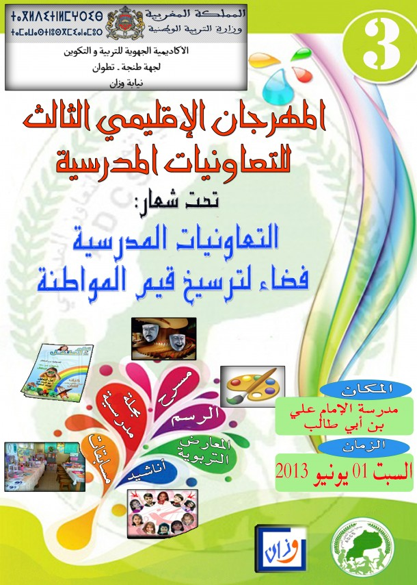 ملصق المهرجان الإقليمي الثالث للتعاونيات المدرسية