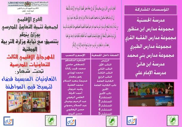 الصفحة الاولى من ملصق المهرجان الإقليمي الثالث للتعاونيات المدرسية
