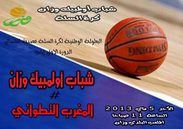 شباب أولمبيك وزان لكرة السلة ضد نظيره المغرب التطواني