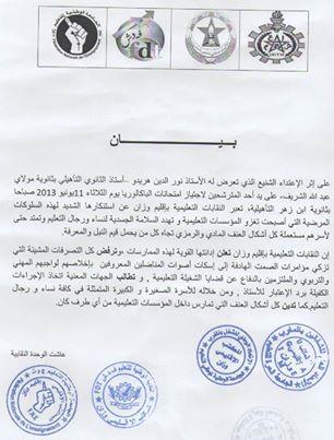 البيان التضامني للنقابات الاربع