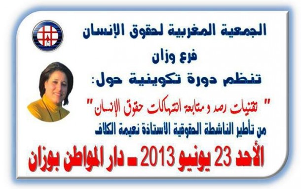 الجمعية المغربية لحقوق الإنسان / فرع وزان