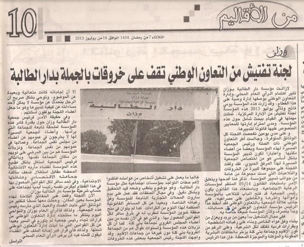 جريدة العلم العدد 22650 الصفحة 10 بتاريخ 16 يوليوز 2013