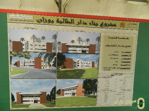مشروع بناء دار الطالبة بوزان