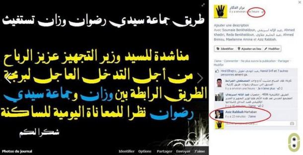 صورة لرد وزير التجهيز والنقل عزيز الرباح على الفيسبوك