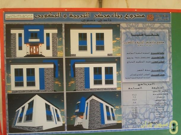 مشروع بناء مركز التربية والتكوين (ناد نسوي)