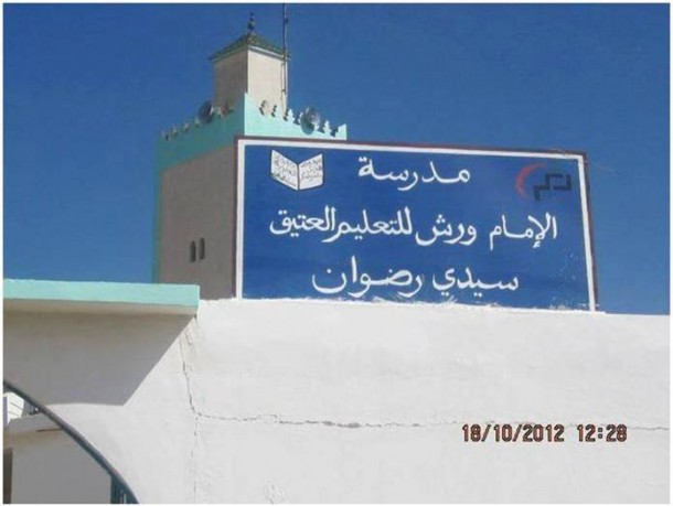 جمعية الأمام ورش للتعليم العتيق بسيدي رضوان
