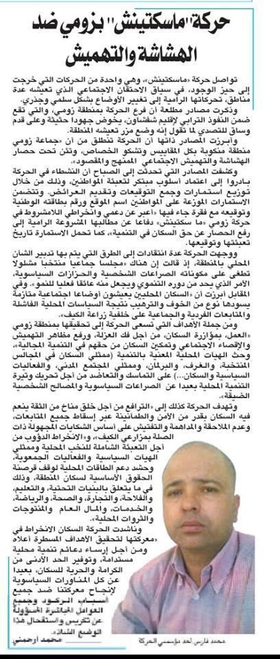 العدد 4173 من جريدة الصباح ليومي السبت والاحد 14-15 سبتمبر 2013