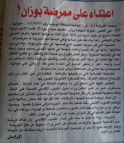 جريدة الاتحاد الاشتراكي