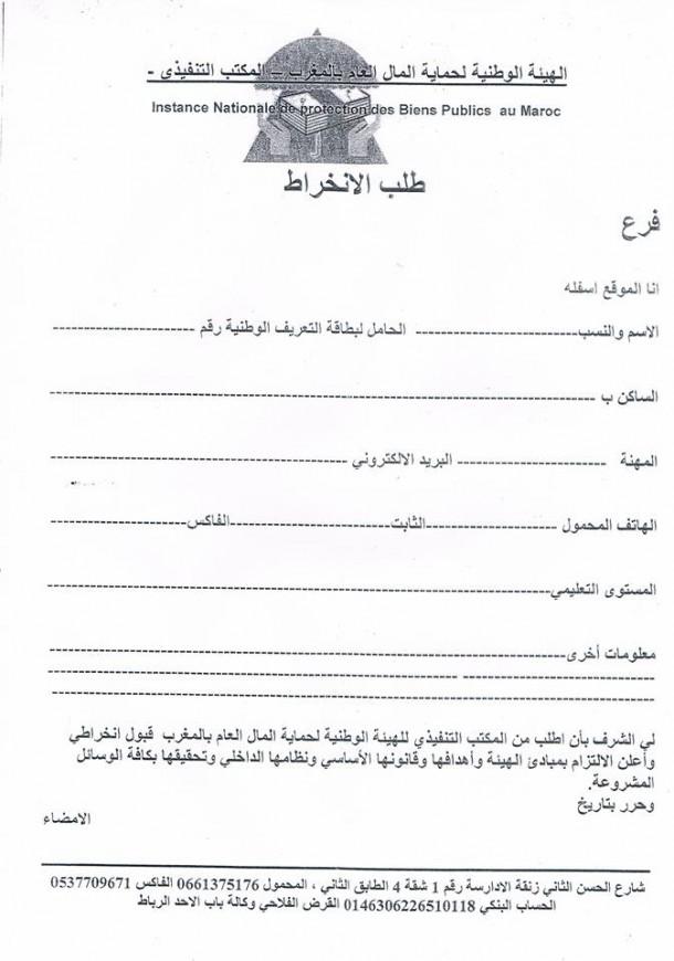 بلاغ للجنة التحضيرية لتأسيس الفرع الإقليمي للهيئة الوطنية لحماية المال العام بالمغرب -إقليم وزان -