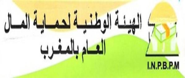 الهيئة الوطنية لحماية المال العام بالمغرب