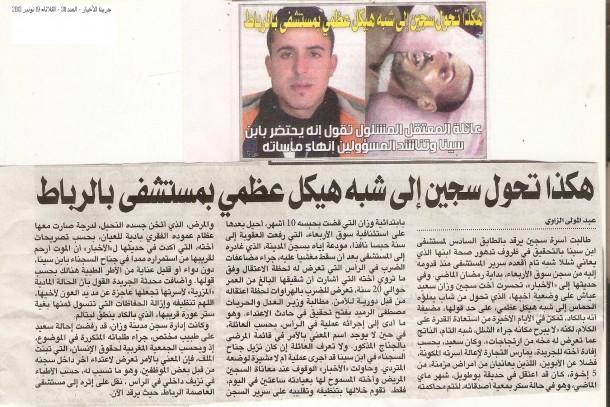هكذا تحول سجين الى شبه هيكل عظمي بمستشفى بالرباط - جريدة الأخبار