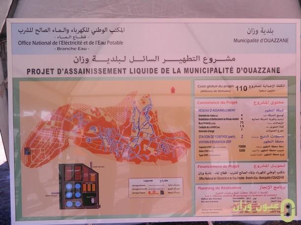 مشروع التطهير السائل بمدينة وزان