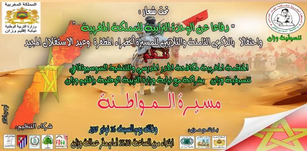 """مسيرة المواطنة بوزان تحت شعار """"دفاعا عن الوحدة الترابية للمملكة المغربية"""""""