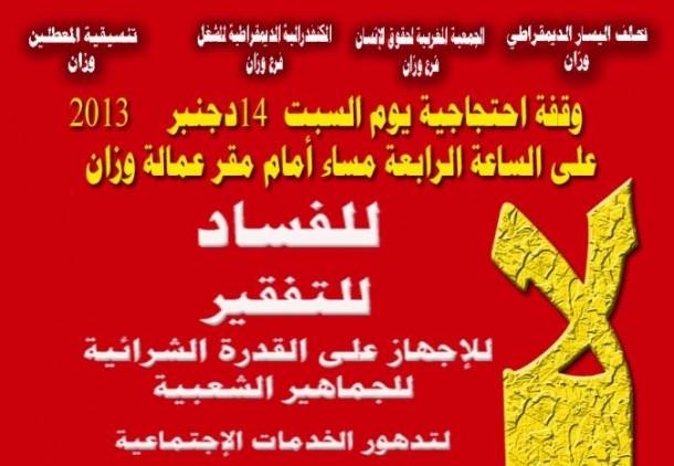 وقفة احتجاجية يوم السبت 14 دجنبر 2013 على الساعة الرابعة مساء أمام مقر عمالة وزان