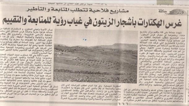 جريدة العلم العدد22780 بتاريخ 18 دجنبر 2013 من الاقاليم صفحة 9    مشاريع فلاحية تتطلب المتابعة والتأطير .