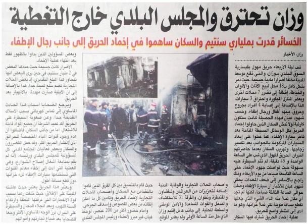وزان تحترق والمجلس البلدي خارج التغطية -جريدة الأخبار