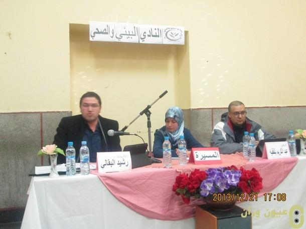 النادي البيئي والصحي بثانوية مولاي عبد الله الشريف وبشراكة مع المجلس العلمي المحلي ينظمان ندوة حول الأمراض المنقولة جنسيا
