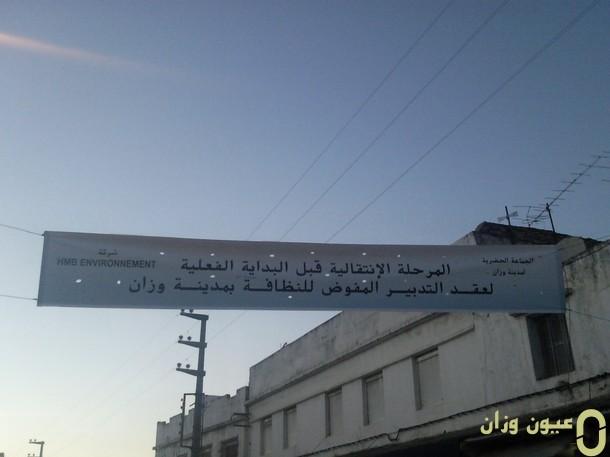 شركة HMB تبدأ مرحلتها الانتقالية قبل البداية الفعلية لعقد التدبير المفوض للنظافة بمدينة وزان