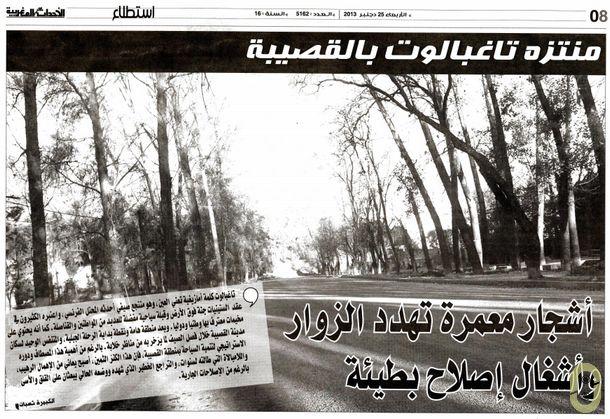 صورة لأحد المقالات التي يتضمنها هذا العدد.