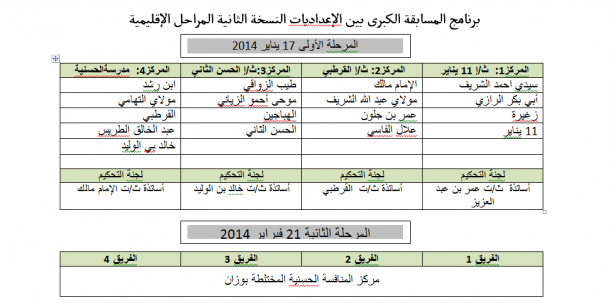 برنامج المسابقة الكبرى بين الإعداديات النسخة الثانية