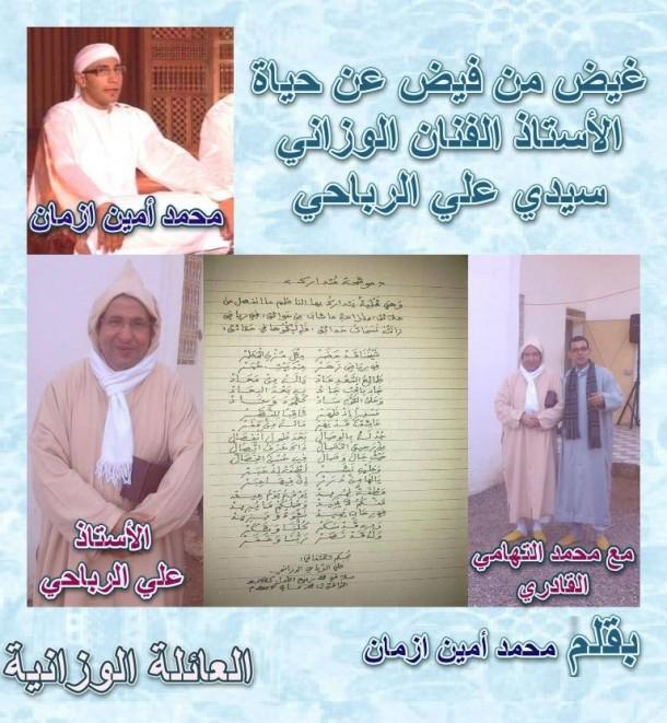 غيض من فيض عن حياة الأستاذ الفنان الوزاني سيدي علي الرباحي