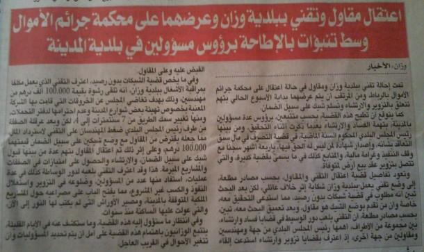 جريدة الأخبار الورقية في عددها 400 ليوم الثلاثاء 4 مارس 2014م