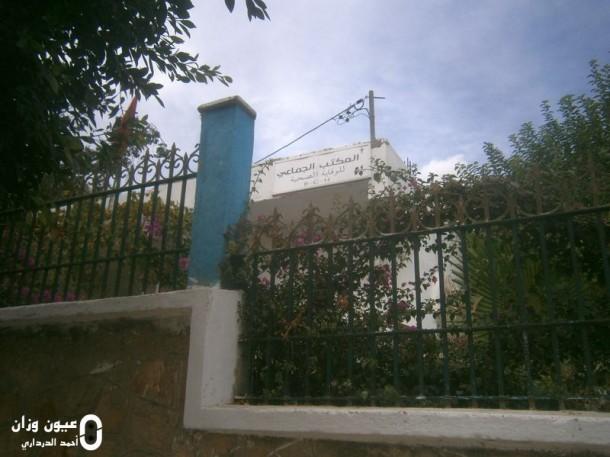 المركز الحضري للوقاية الصحية بوزان
