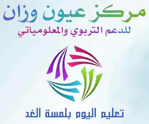 مركز عيون وزان للدعم التربوي والمعلومياتي