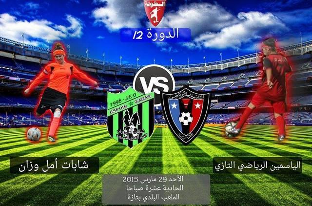 ممثل وزان الوحيد بالبطولة الاحترافية شابات أمل وزان يرحل لمقابلة الياسمين الرياضي التازي