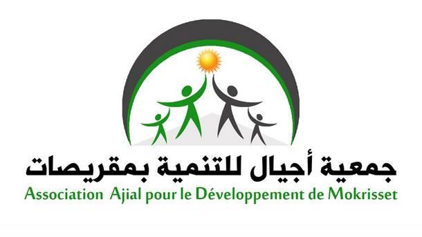 جمعية أجيال للتنمية بمقريصات