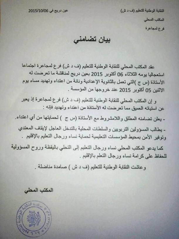 صورة البيان التضامني للنقابة الوطنية للتعليم (ف. د. ش) بالمجاعرة
