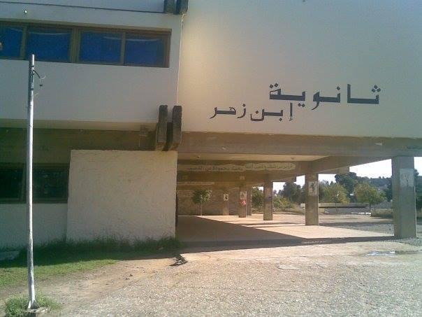 مدخل ثانوية ابن زهر
