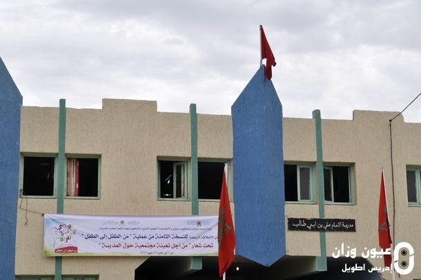 مدرسة الإمام علي بن أبي طالب بوزان