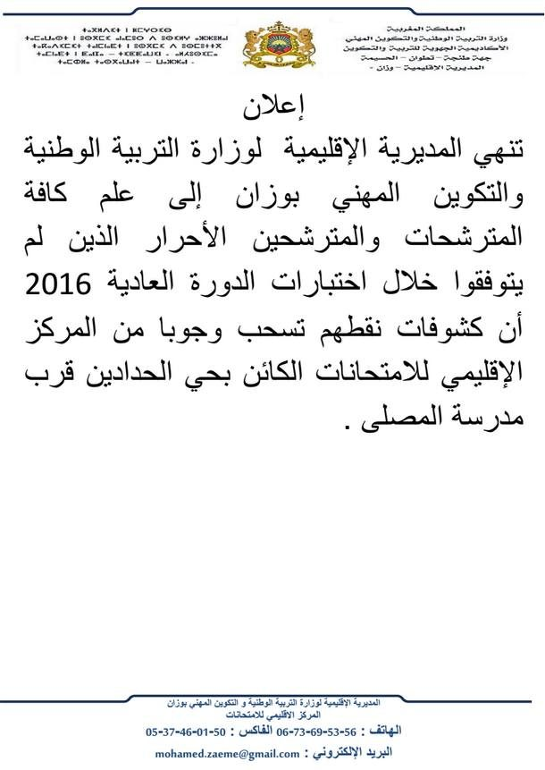 إخبار خاص بالمترشحات والمترشحين الأحرار بإقليم وزان