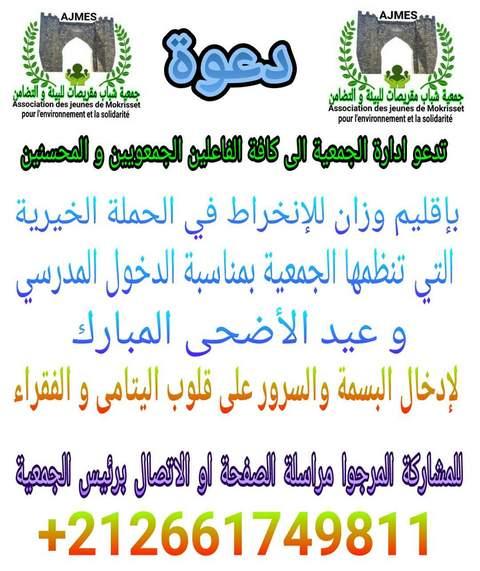 جمعية شباب مقريصات للبيئة والتضامن