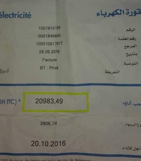 إحدى فواتير الكهرباء المبلغ في سعرها