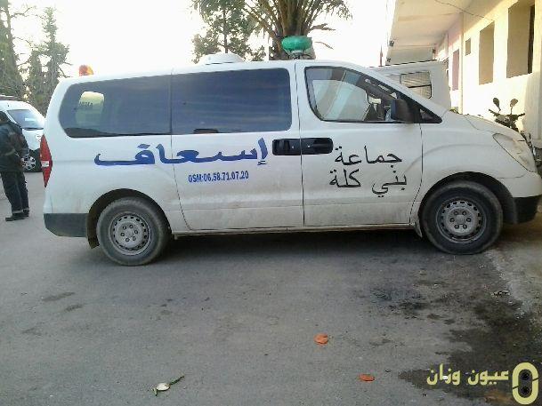 سيارة الإسعاف التابعة لجماعة بني كلة
