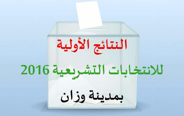 النتائج الأولية بمدينة وزان