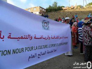 جمعية النور للثقافة والرياضة والتنمية بأسجن تنظم النسخة الأولى لكرنفال المسيرة الخضراء