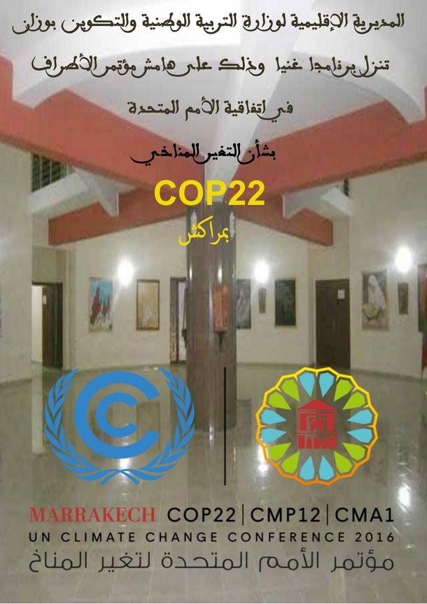 المديرية الإقليمية للتعليم بوزان تنزل برنامجا غنيا على هامش مؤتمر الأطراف في اتفاقية الأمم المتحدة بشأن التغير المناخي COP22 بمراكش