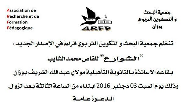 """جمعية البحث والتكوين التربوي بوزان تعلن عن تنظيم قراءة في الإصدار الجديد """"الشوارع"""" للقاص محمد الشايب"""