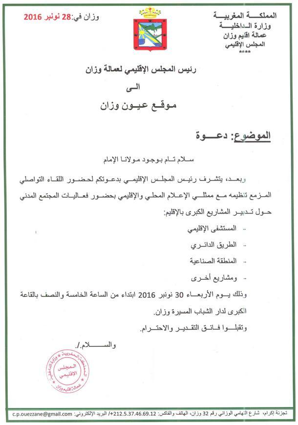 صورة الدعوة التي توصل بها موقع عيون وزان.