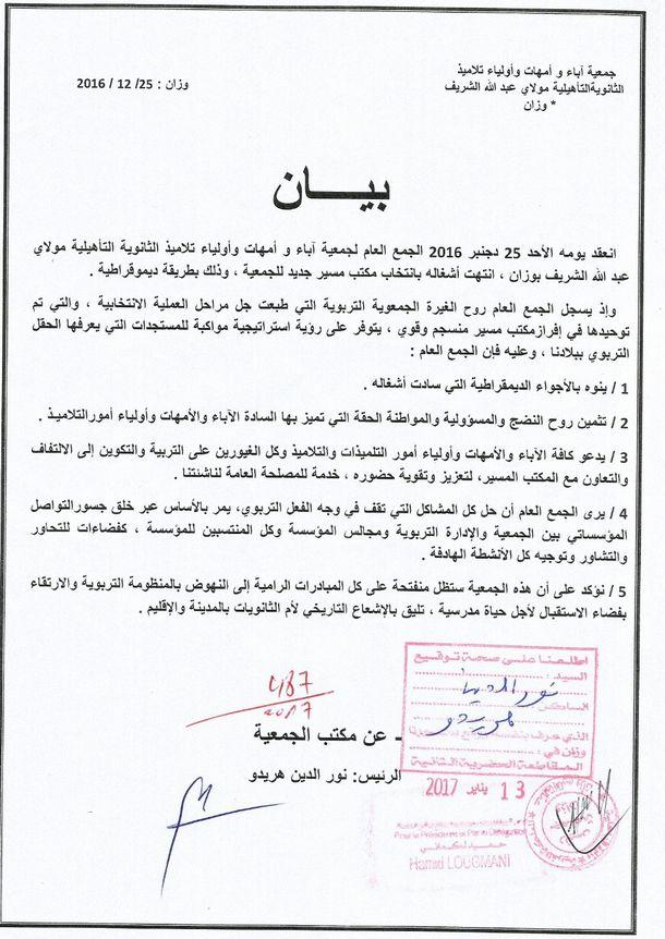 صورة البيان